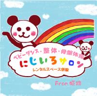 【姫路】にじいろサロン