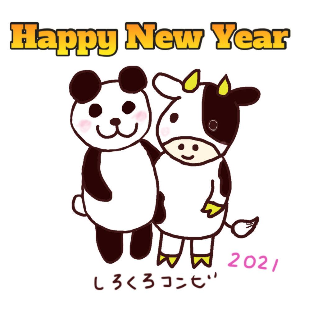 牛とパンダ